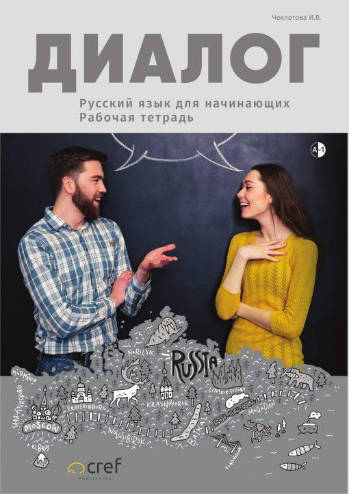 Русский язык для начинающих. Рабочая тетрадь